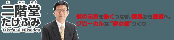 福島市議会議員 二階堂武文オフィシャルホームページ 福島市議会議員 二階堂武文です。ふるさとのために、二階堂たけふみができること、街の元気をつないで、ひろげる。みなさまの声を聞かせてください。