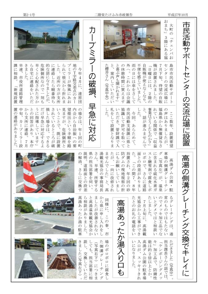 二階堂たけふみ市政報告 第2-1号