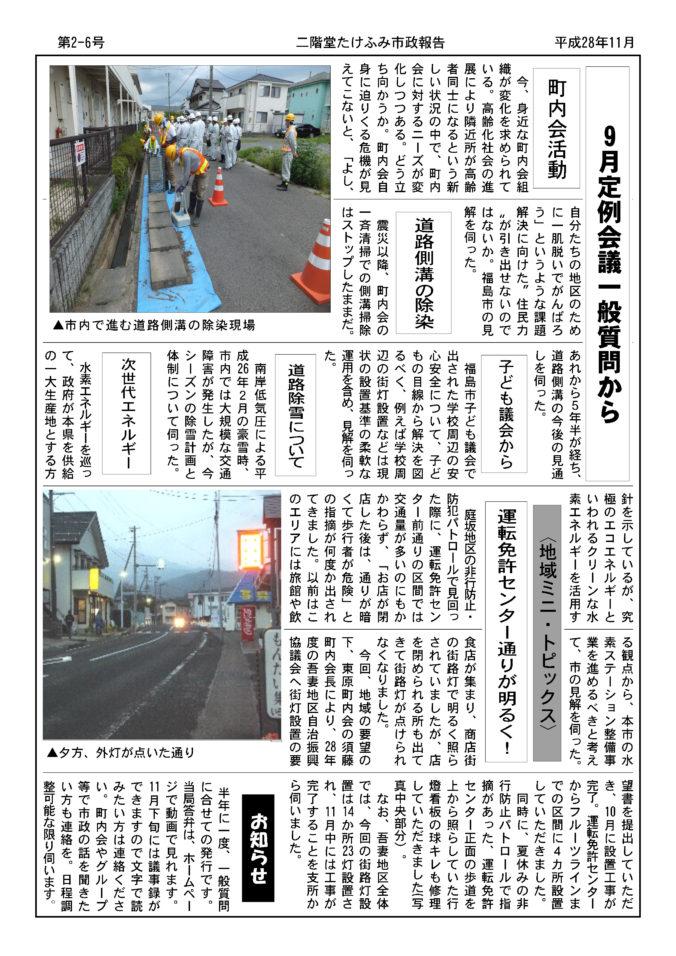 二階堂たけふみ市政報告 第2-6号_2